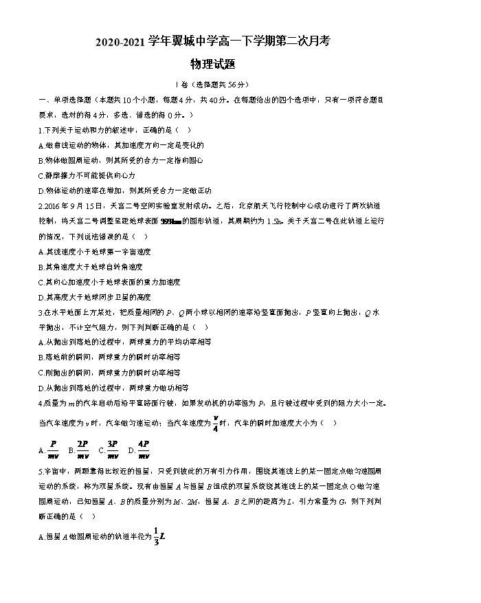 山西省吕梁市柳林县2020-2021学年高一下学期第二次月考物理试题 Word版含答案