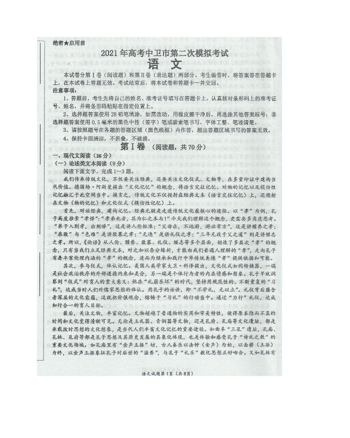 宁夏青铜峡市高级中学2020-2021学年高二下学期期中考试语文试题 Word版含答案