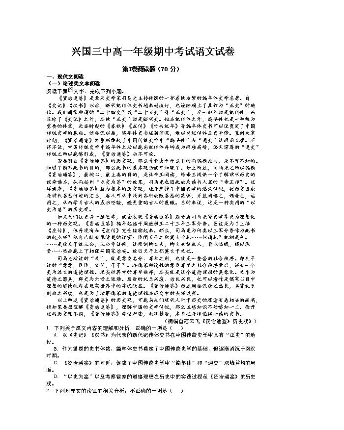 江西省上饶市2021届高三下学期5月第三次模拟考试(三模)语文试题 Word版含答案
