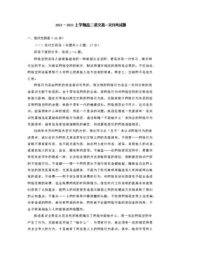 辽宁省葫芦岛市协作校2022届高三上学期10月第一次考试语文试题 Word版含答案