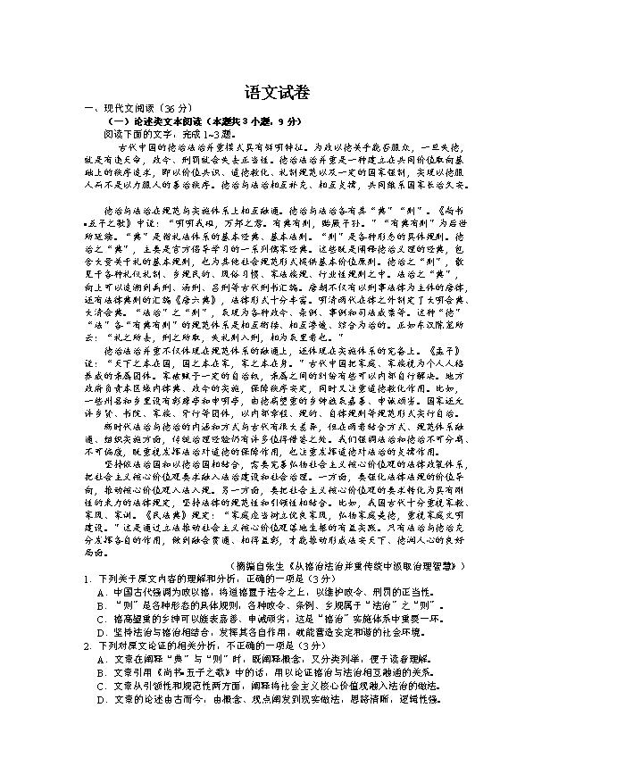 江西省靖安中学2020-2021学年高一上学期第二次月考语文试题 Word版含答案