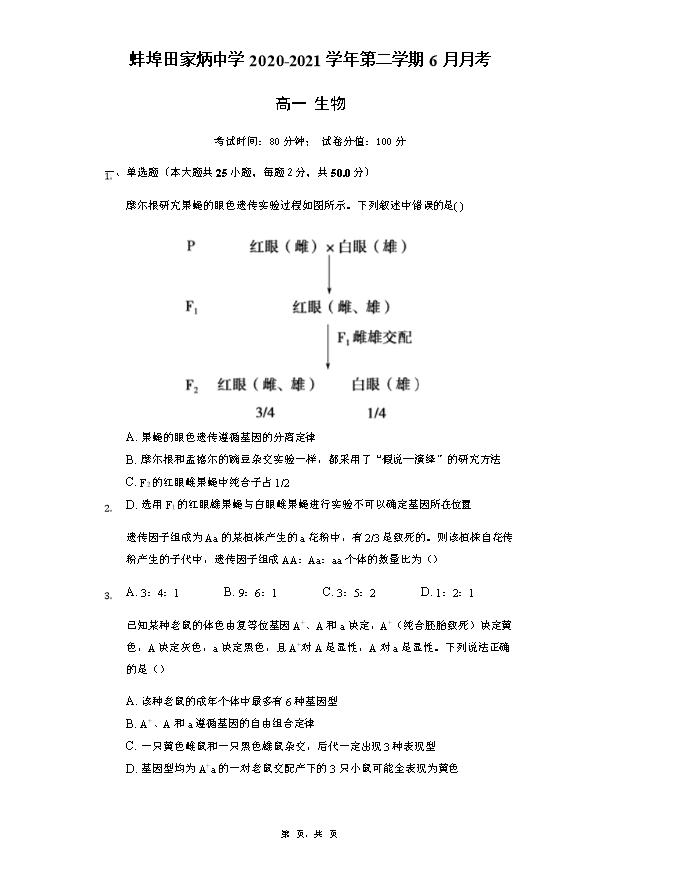 安徽省涡阳第一中学2020-2021学年高一下学期第二次质量检测生物试题 Word版含答案