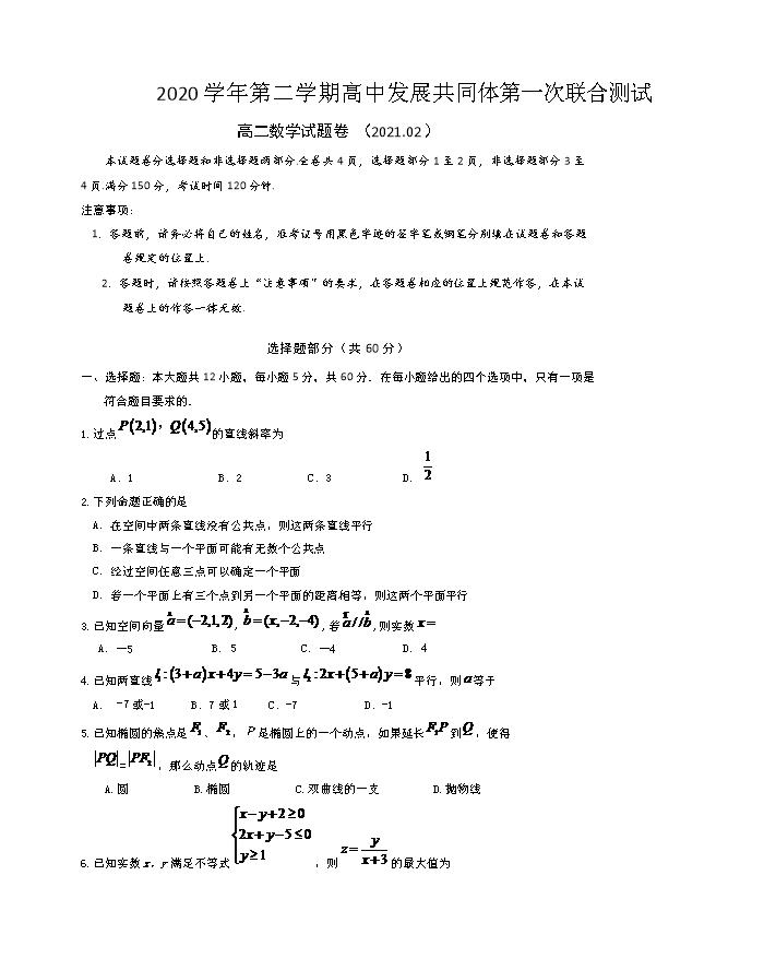 浙江省名校新高考研究联盟(Z20 联盟)2021 届高三下学期第三次联考数学试题 扫描版含答案
