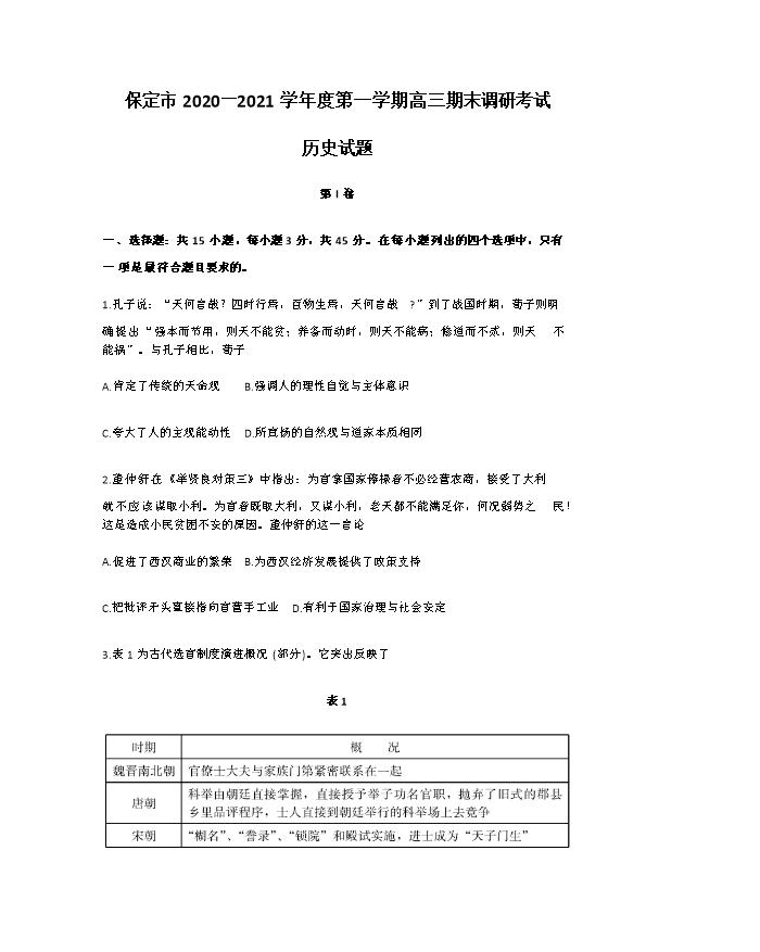 【Ks5u发布】河北省衡水名校联盟2021年高考押题历史预测卷扫描版含答案解析