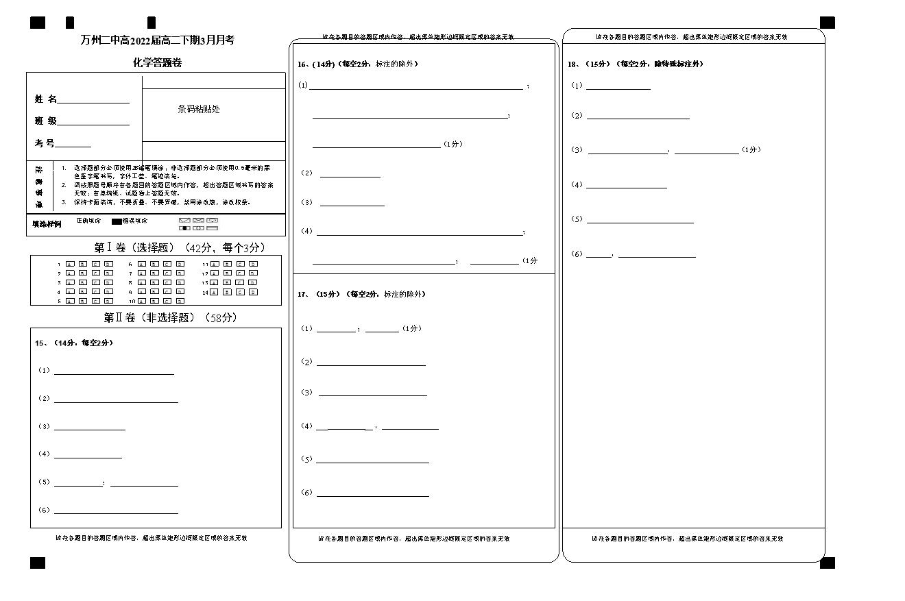 《KS5U发布》重庆市万州二中2020-2021学年高二下学期期中考试化学试题 Word版含答案