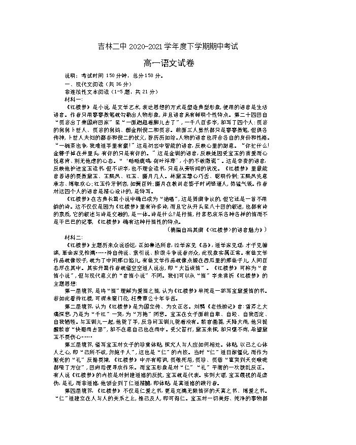 吉林省长春市十一高中2021-2022学年高二上学期第一学程考试语文试题 Word版含答案