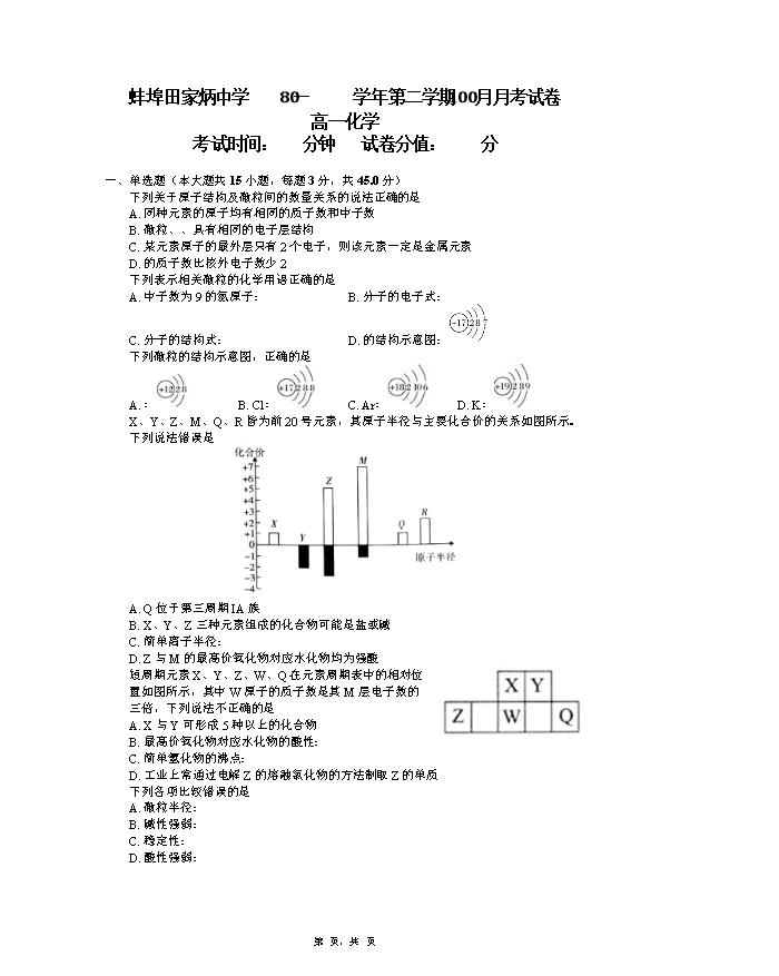 安徽省滁州市定远县育才学校2020-2021学年高二下学期6月周测(6月7日)化学试题 Word版含答案
