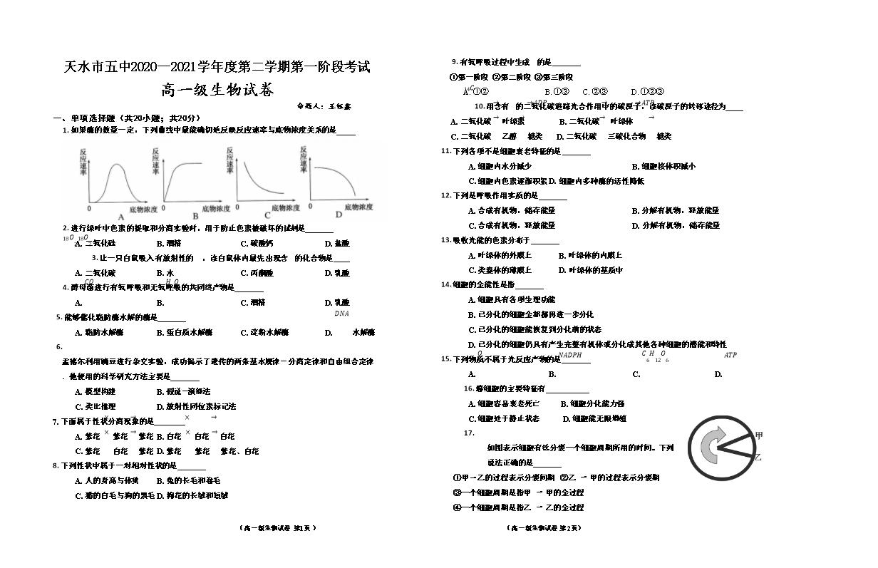 广东省汕头市达濠华侨中学2020-2021学年高一上学期期末考试生物试卷 Word版含答案