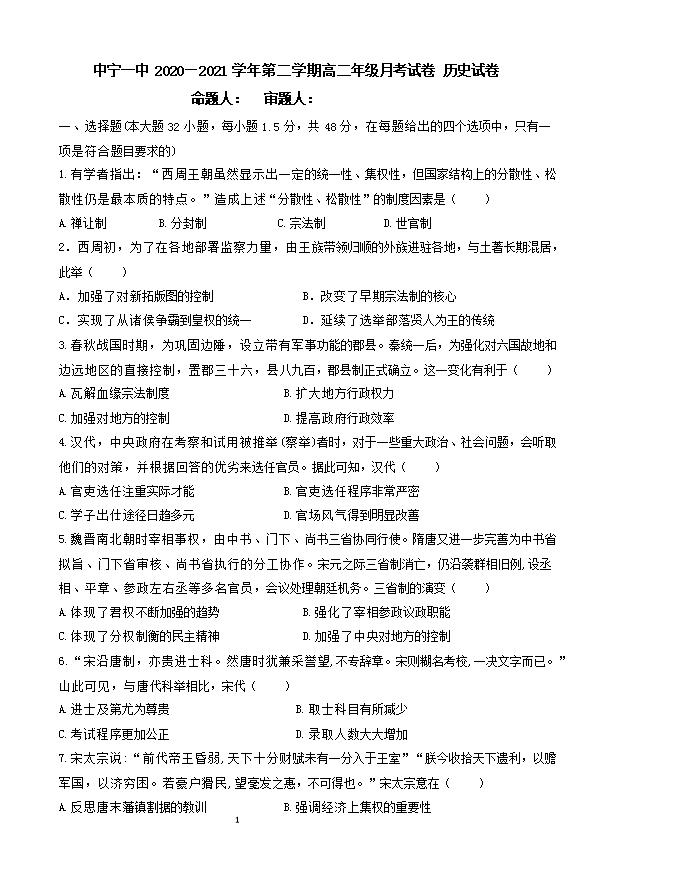 宁夏银川市贺兰县景博中学2020-2021学年高二下学期期中考试历史试题 Word版含答案