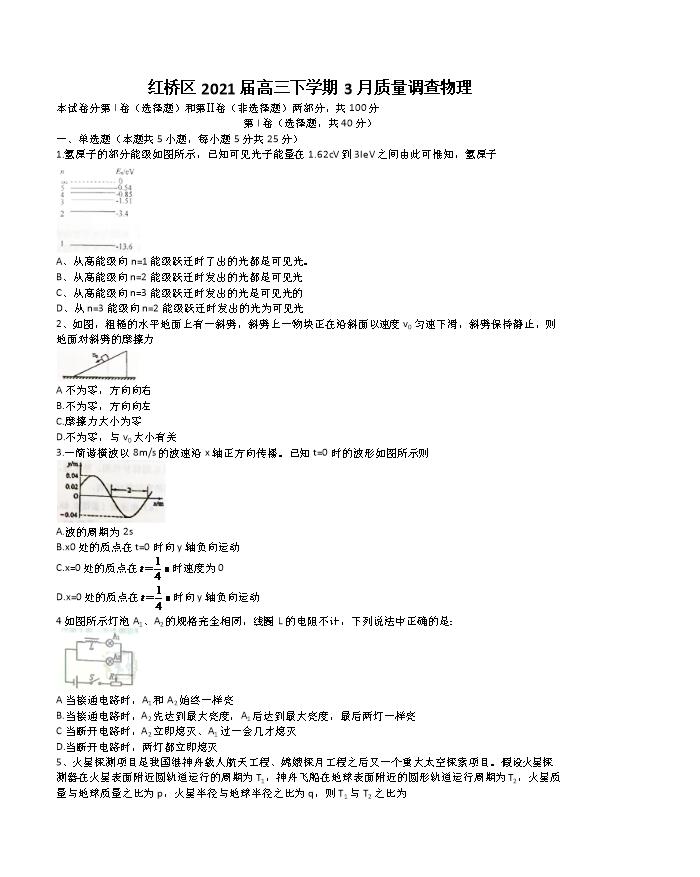天津市部分区2020-2021学年高二下学期期中考试物理试题 Word版含答案