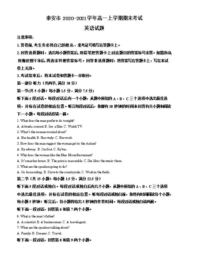 江苏省宜兴市张渚高级中学2020-2021学年高二下学期期中考试英语听力