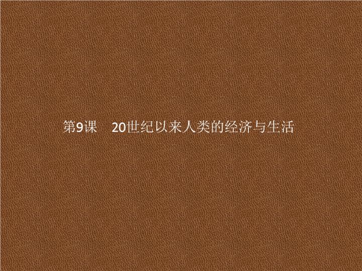 2021-2022学年新教材历史部编版中外历史纲要上课件:第10单元 改革开放与社会主义现代化建设新时期 单元综合提升