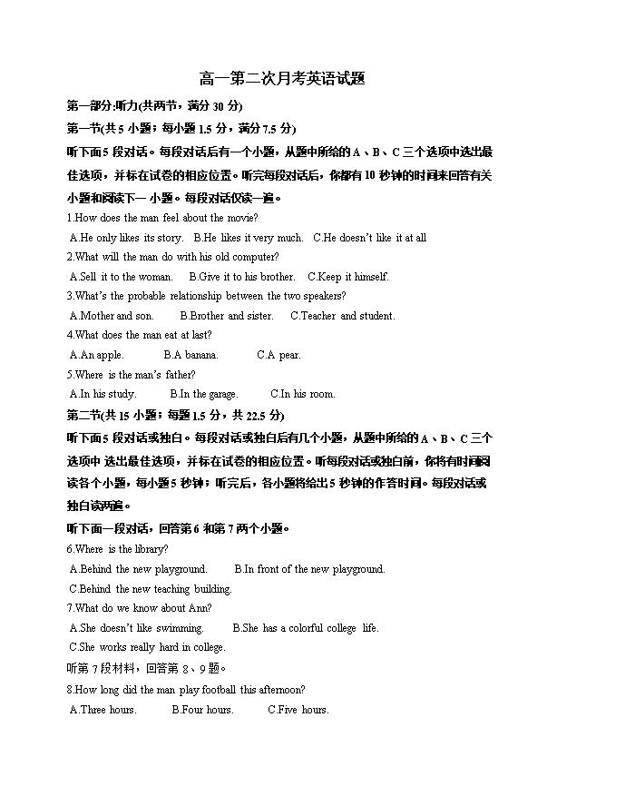 河北省唐山市玉田县第一中学2021届高三下学期5月三轮强化训练(二)英语试题 Word版含答案