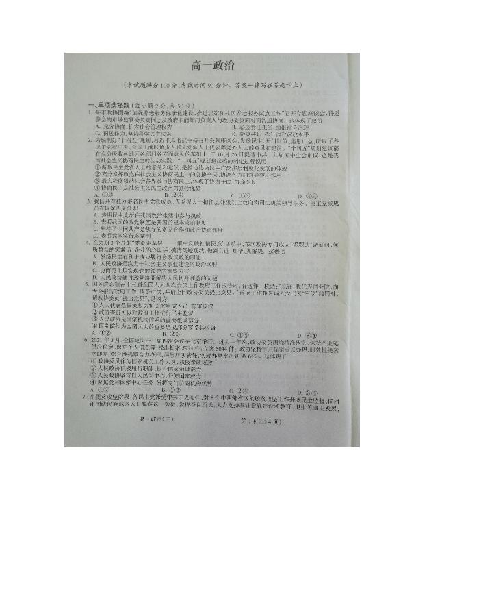 山西省吕梁市柳林县2020-2021学年高一下学期第二次月考政治试题 图片版含答案