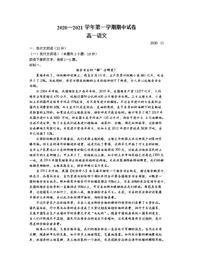《KS5U发布》江苏省常熟市2022届高三上学期阶段性抽测一 语文 Word版含答案bychun
