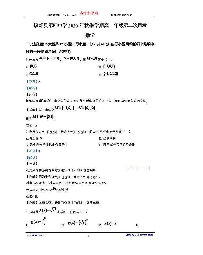 云南省临沧市沧源县民族中学2020-2021学年高二上学期期末考试数学试题 PDF版含答案
