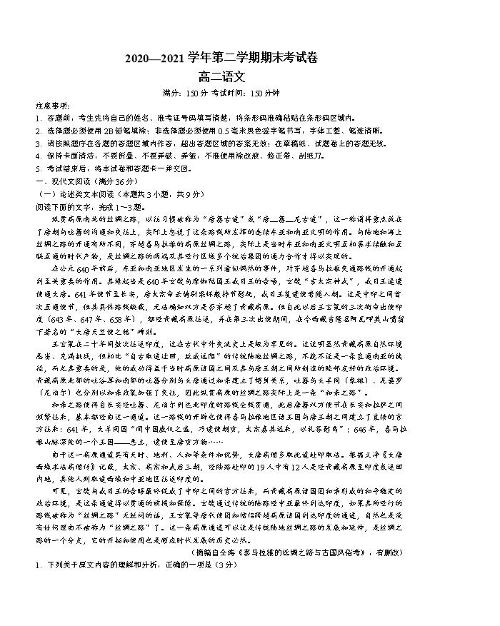 安徽省滁州市定远县育才学校2021-2022学年高二上学期第一次周测语文试题(9月20日) Word版含答案