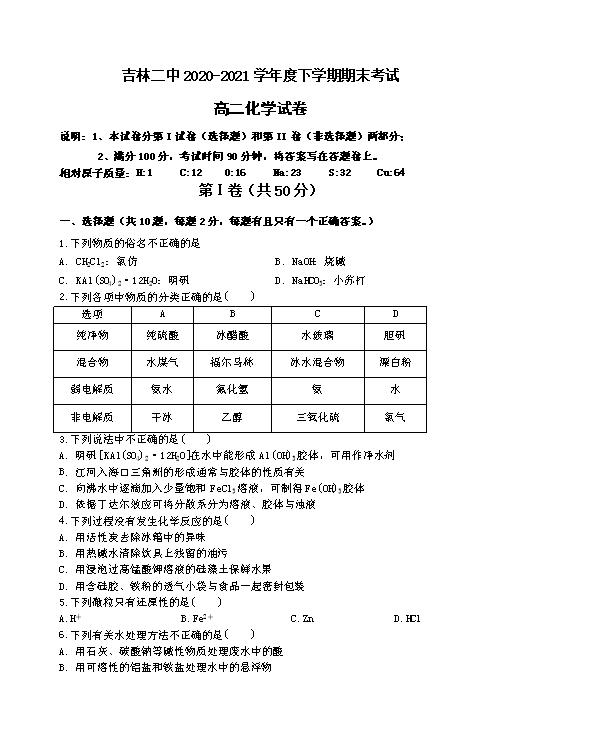吉林省长春市十一高中2021-2022学年高二上学期第一学程考试化学试题 Word版含答案