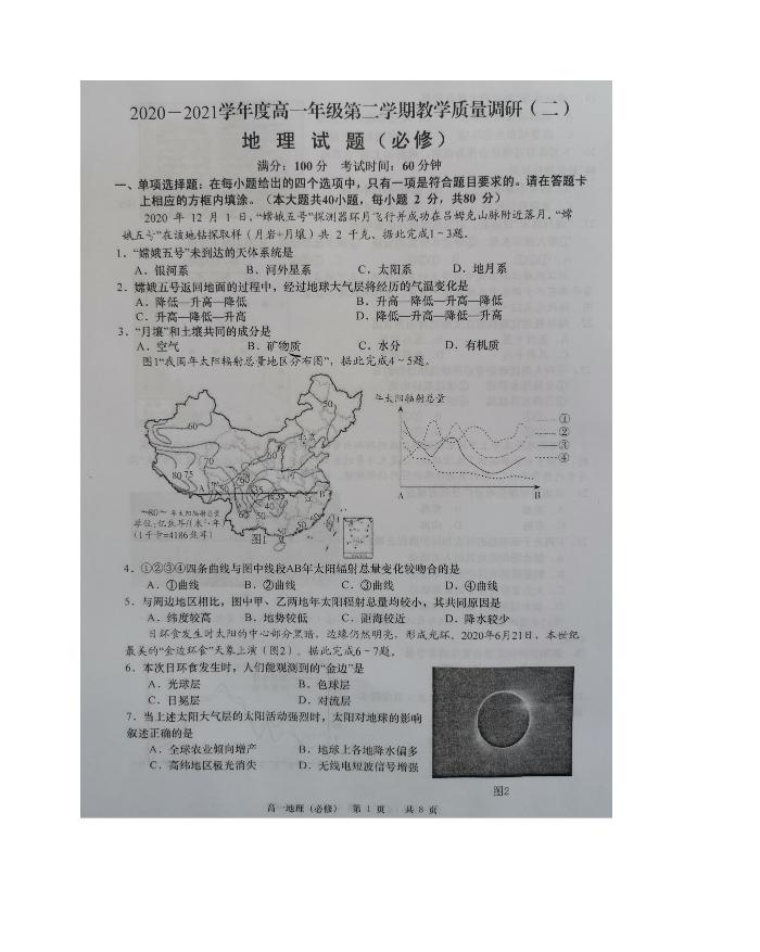 江苏省淮安市高中校协作体2020-2021学年高二下学期期中考试地理试题 Word版含答案