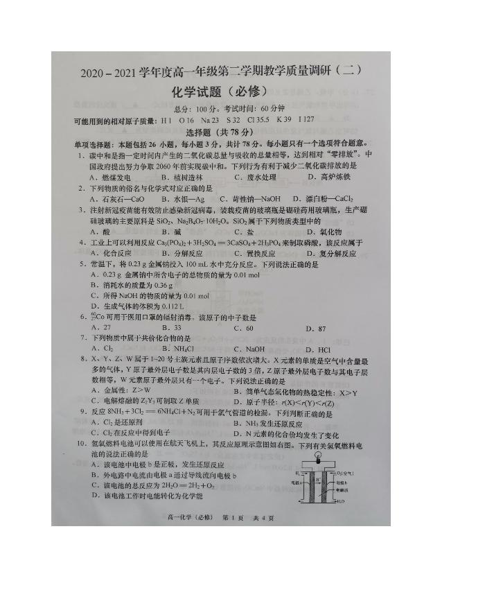 江苏省淮安市高中校协作体2020-2021学年高一下学期期中考试化学试卷 PDF版含答案