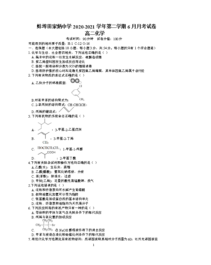 安徽省岳西县店前中学2020-2021学年高二上学期第一次段考化学试题 PDF版含答案