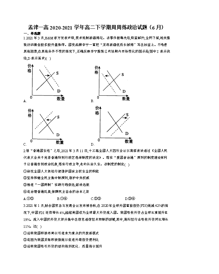 河南省南阳市2020-2021学年高二下学期期末考试政治试题 Word版含答案