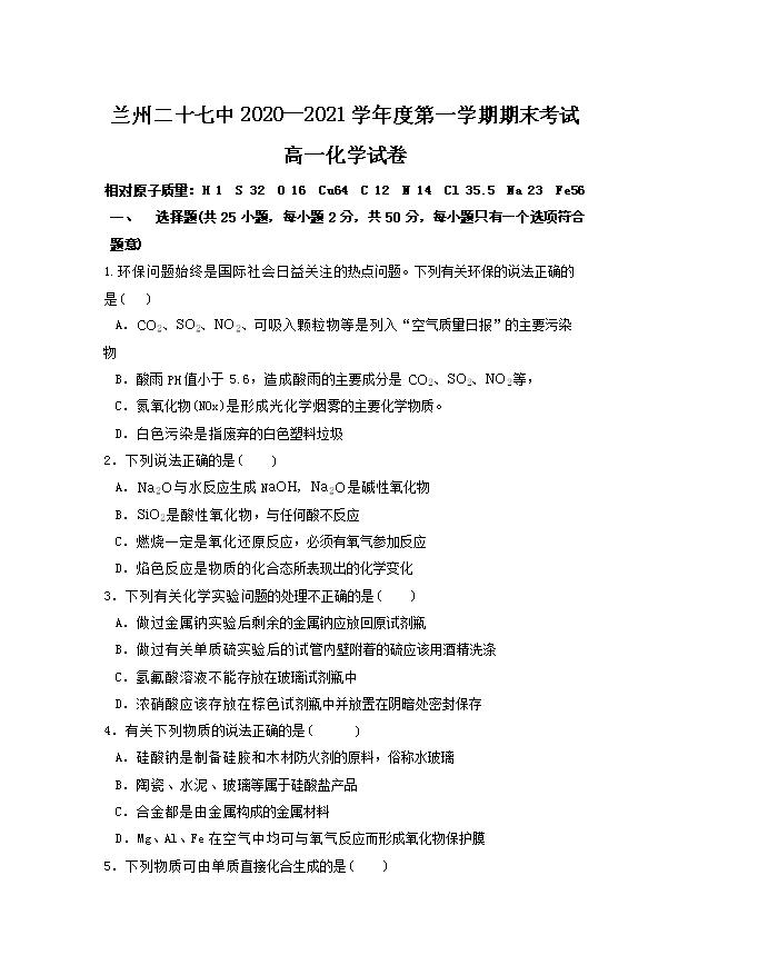 甘肃省兰州市第一中学2020-2021学年高一下学期期中考试化学(文)试题 PDF版含答案