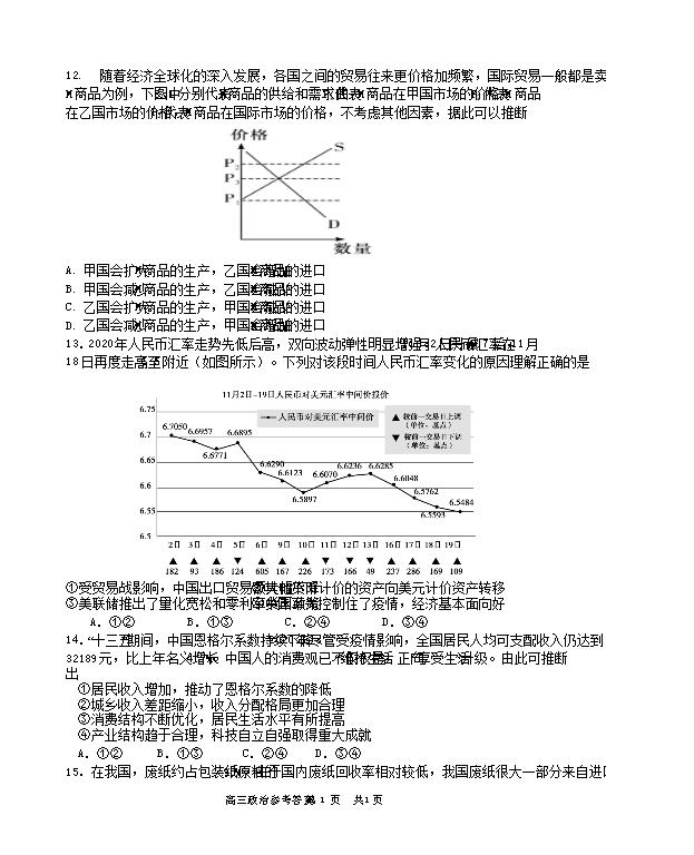 陕西省铜川市王益区2020-2021学年高一下学期期中考试政治试题 扫描版含答案