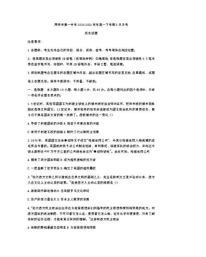 《KS5U发布》山东省临沂市兰陵县2020-2021学年高二下学期期中教学质量检测 历史 Word版含答案bychun