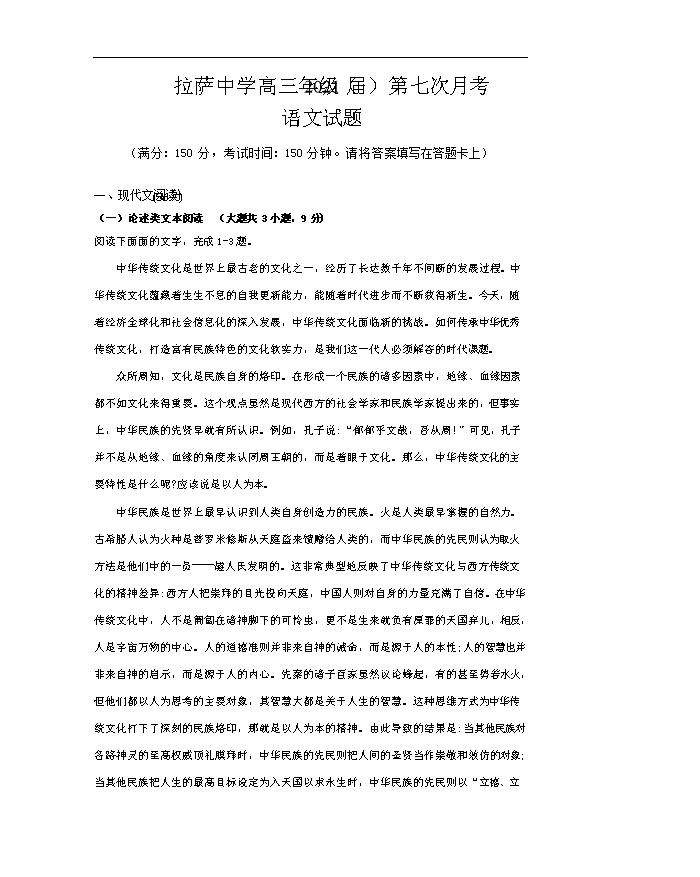 西藏拉萨中学2020-2021学年高二下学期第四次月考语文试卷 Word版含答案