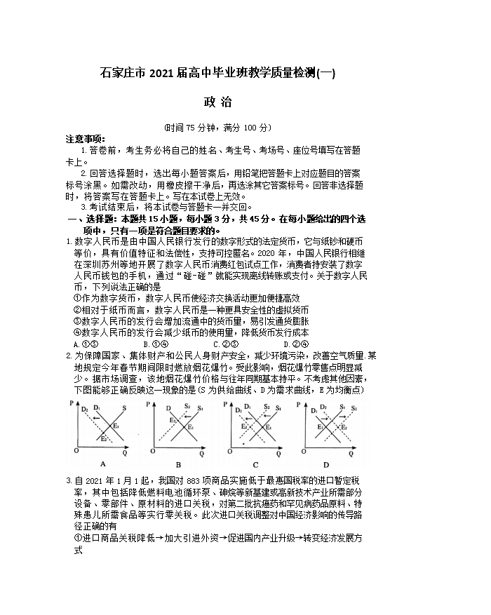 【Ks5u发布】河北省衡水名校联盟2021年高考押题政治预测卷解析 扫描版含答案