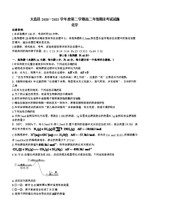 陕西省西安市长安区第一中学2020-2021学年高一上学期暑假学情检测化学试题 Word版含答案