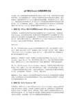宁夏银川市贺兰县景博中学2020-2021学年高二下学期期中考试英语试题 Word版含答案