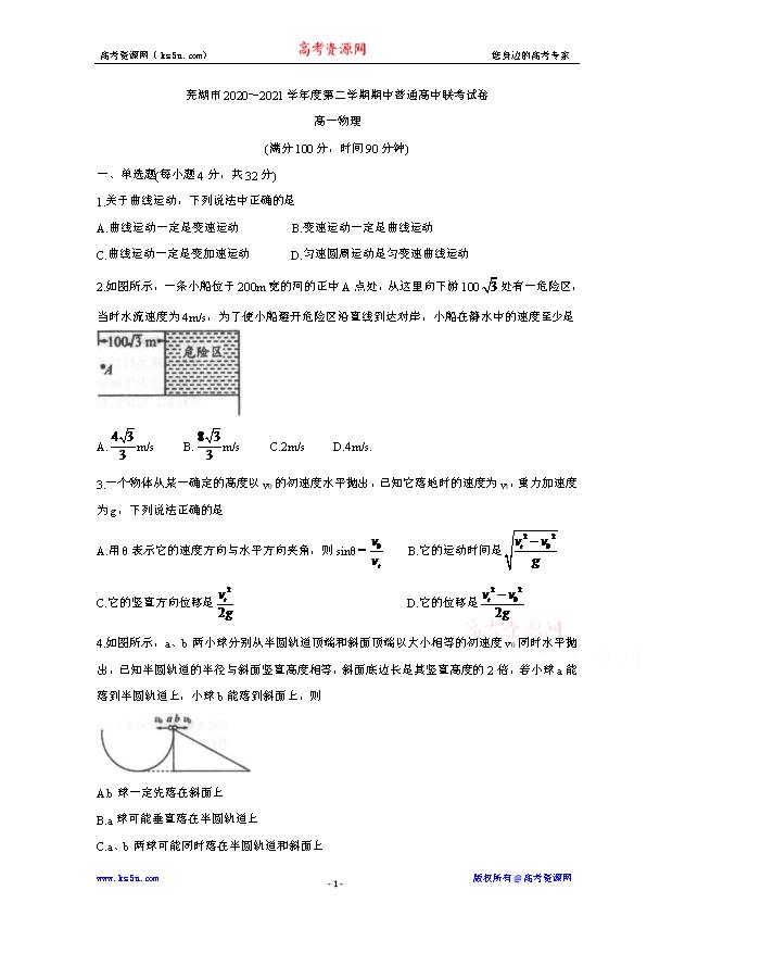 安徽省滁州市定远县育才学校2020-2021学年高二下学期6月周测(6月7日)物理试题 Word版含答案