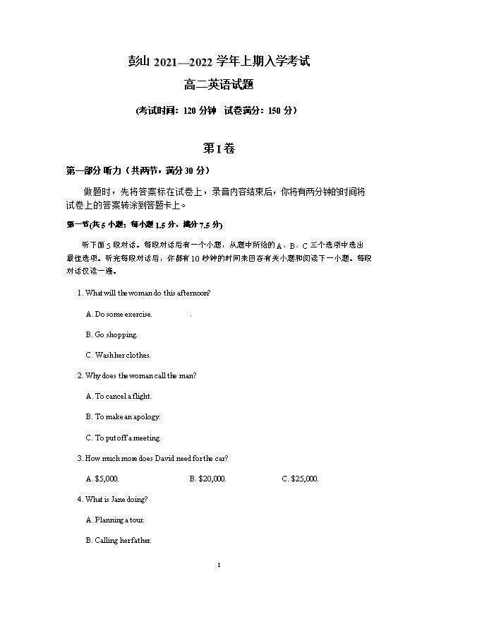 四川省仁寿第—中学校北校区2021-2022学年高一上学期10月月考英语试题 Word版含答案