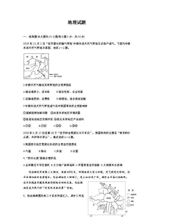 黑龙江省哈尔滨市第一中学2021届高三下学期第三次模拟考试(三模)文科综合地理试题 Word版含答案