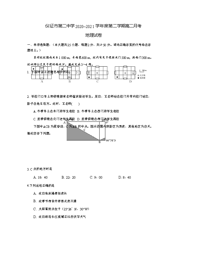江苏省吴江平望中学2020-2021学年高二下学期第二次月考地理试卷 Word版含答案