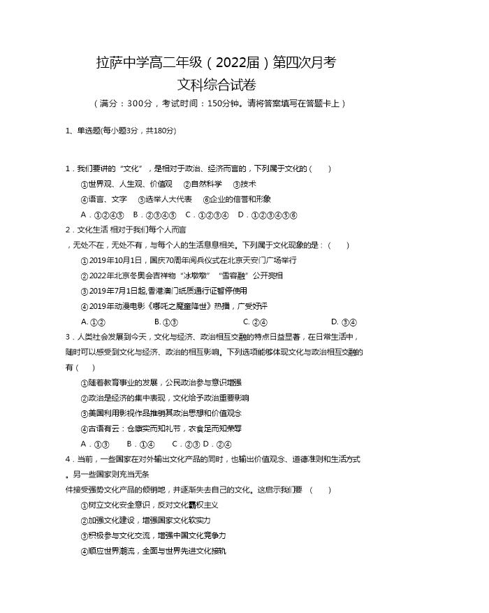 西藏拉萨中学2020-2021学年高二下学期第四次月考文综政治试卷 Word版含答案