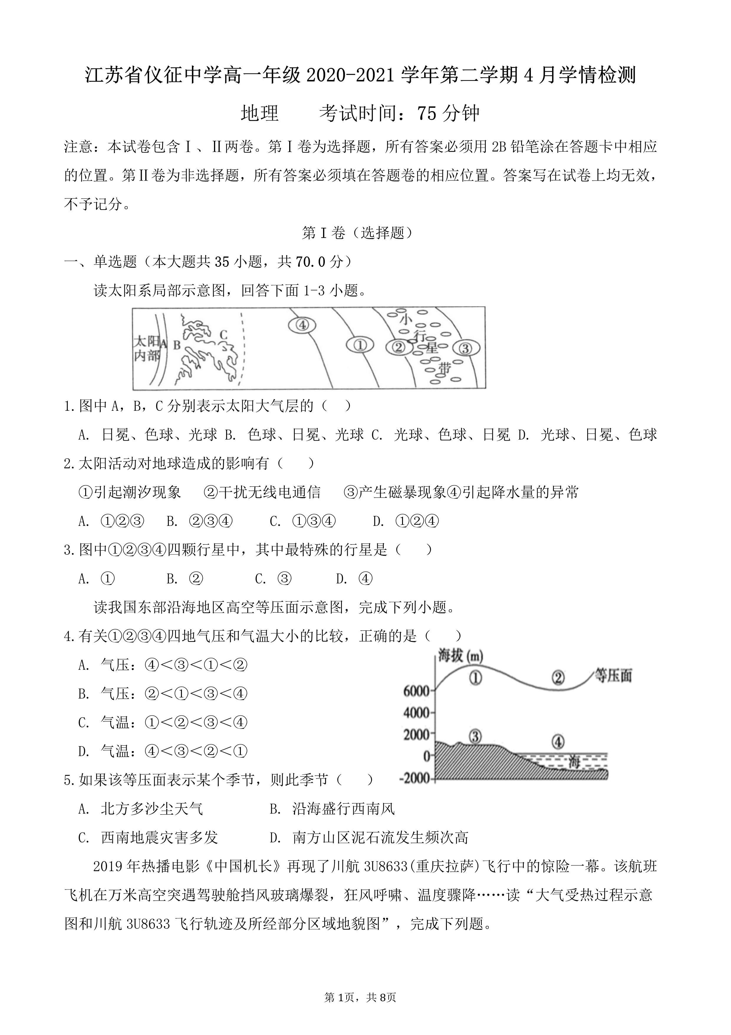 《KS5U发布》江苏省扬州中学20210-2021学年高一下学期5月月考试题 地理 Word版含答案