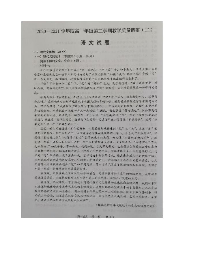 江苏省南京市2021届高三下学期5月第三次模拟考试语文试题 Word版含答案