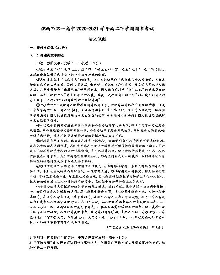 吉林省吉林市第二中学2021届高三上学期11月月考语文试题 Word版含答案