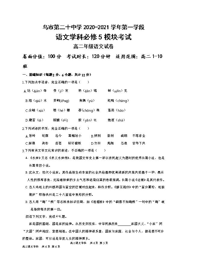 新疆乌鲁木齐市第二十中学2020-2021学年高二上学期段考(期中)语文试题 Word版含答案