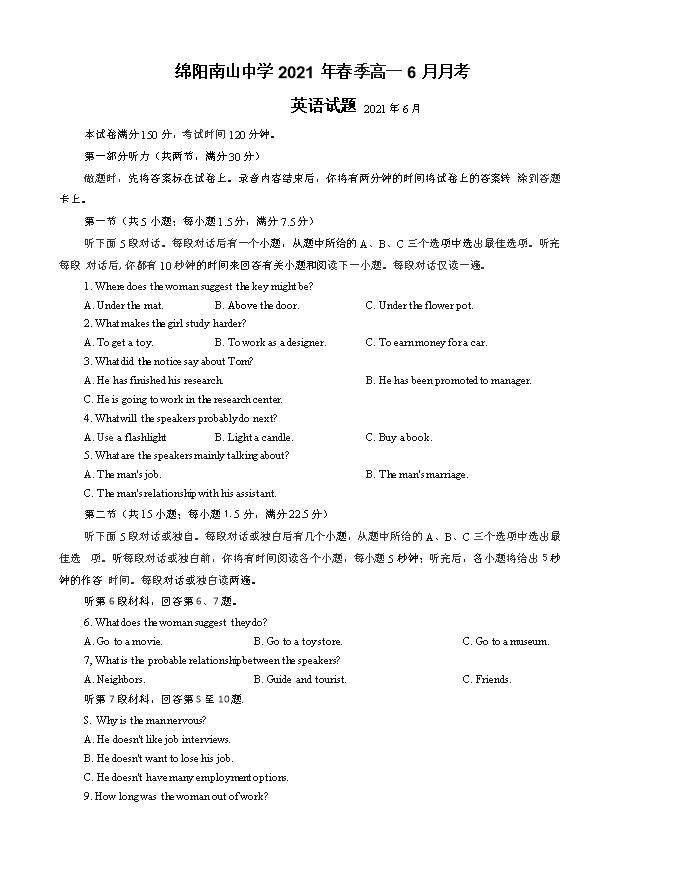 四川省宜宾市2020-2021学年高一下学期期末教学质量监测英语试题 Word版含解析