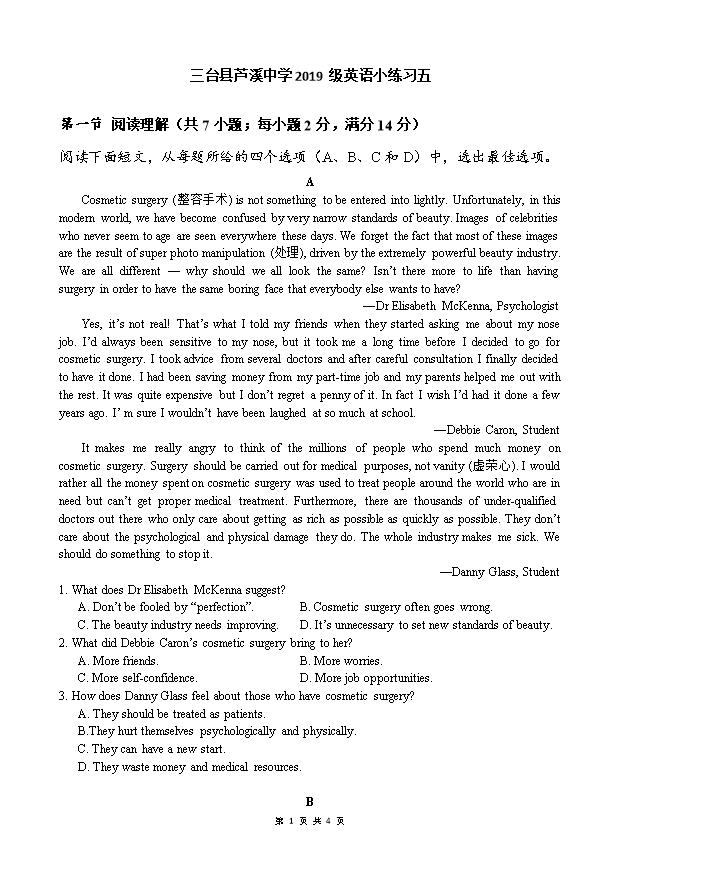 四川省成都外国语学校2020-2021学年高一下学期第三次(6月)月考英语试题 Word版含答案