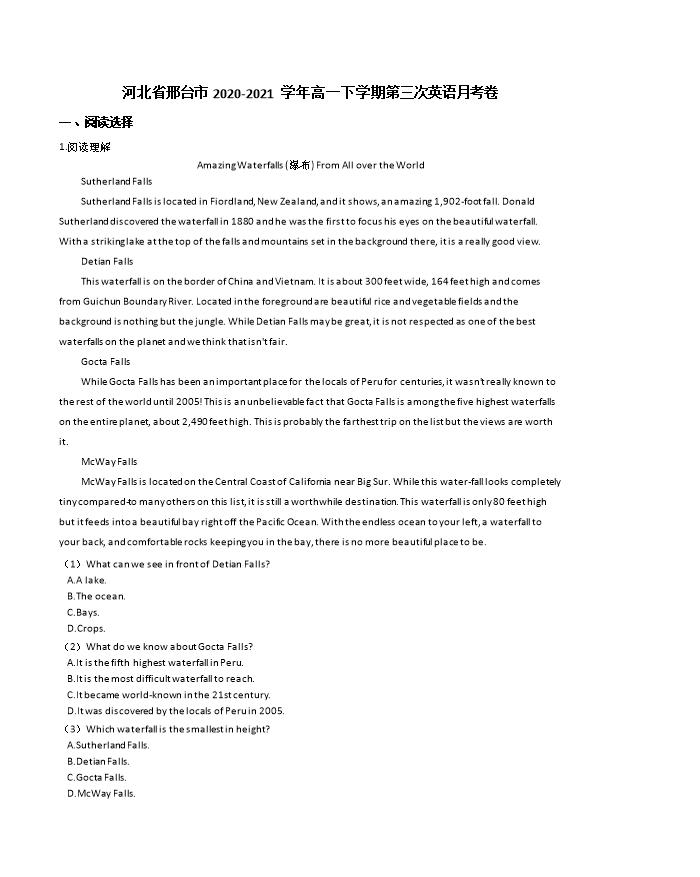 河北省神州智达省级联测2022届高三上学期第二次考试英语试题 PDF版含答案