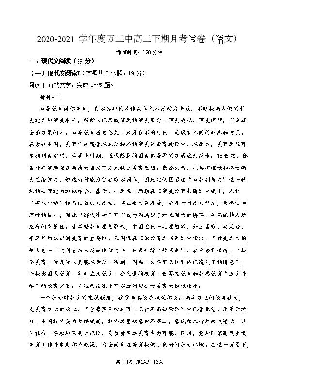 重庆市凤鸣山中学2020-2021学年高二下学期期中考试语文试题 PDF版含答案