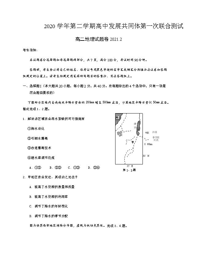 浙江省普通高中强基联盟协作体2021届高三下学期5月统测地理试题 图片版含答案