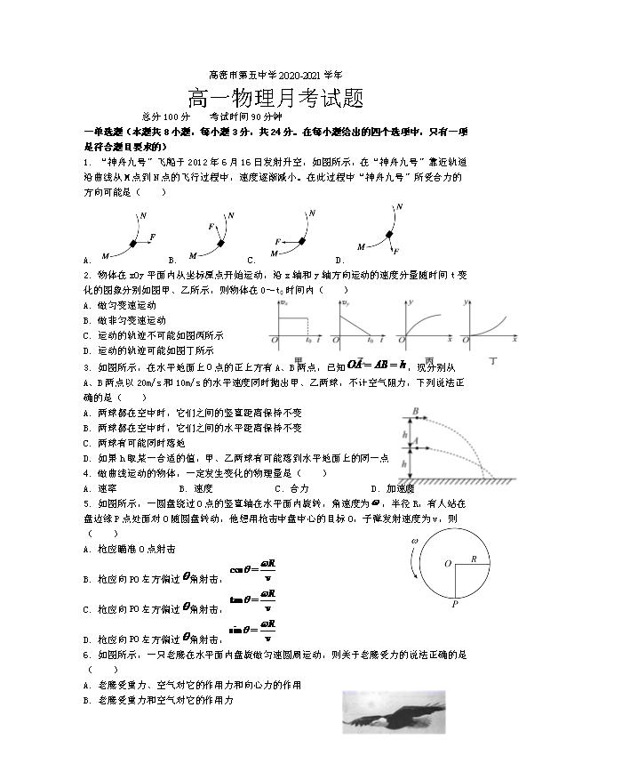 山东省青岛胶州市2020-2021学年高一下学期期中考试物理试题 Word版含答案