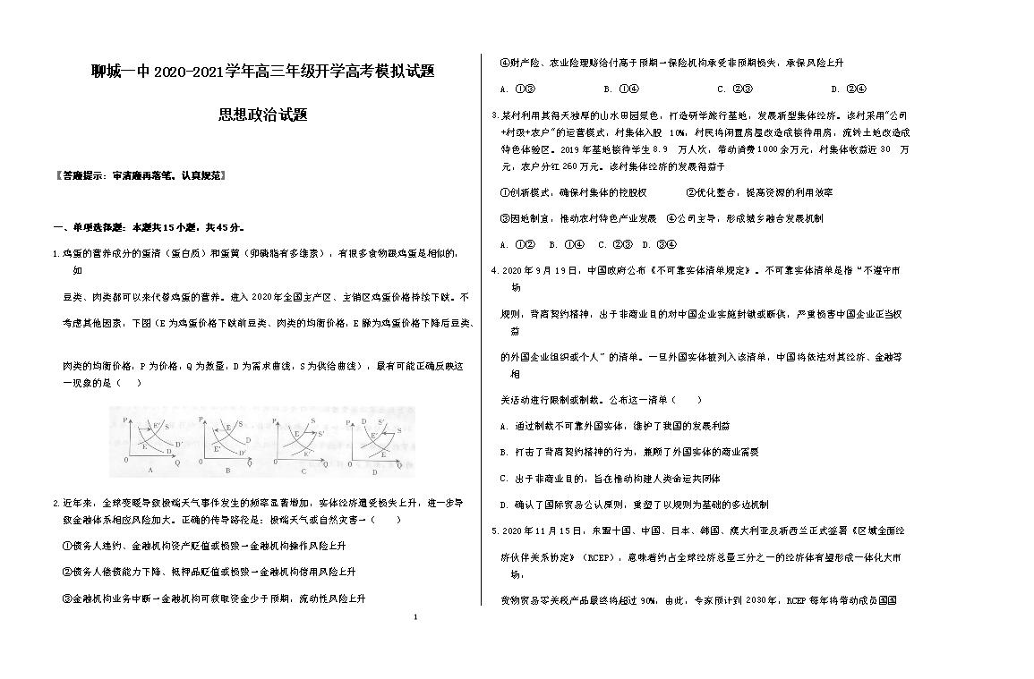 山东省日照五莲县2021届高三下学期5月高考考前模拟训练政治试题 图片版含答案