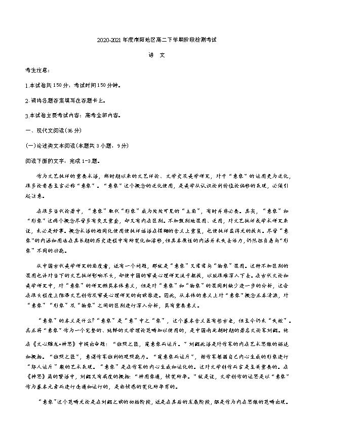 河南省镇平县第一高级中学2020-2021学年高一上学期第一次月考语文试题 Word版含答案